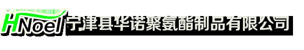 华诺聚氨酯制品有限公司
